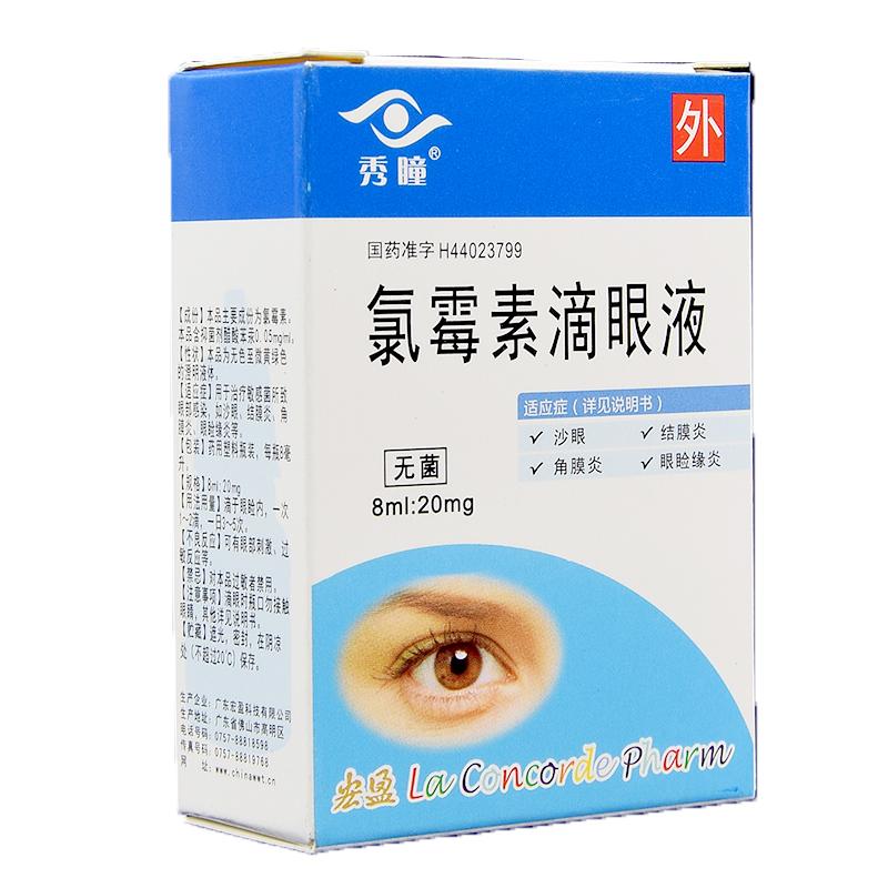 氯霉素滴眼液