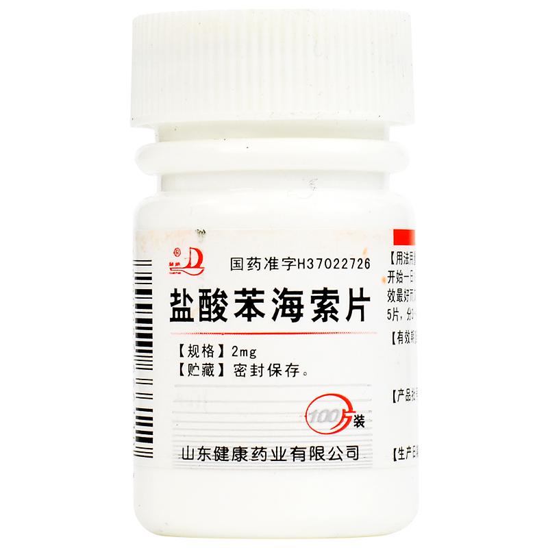 鹽酸苯海索片