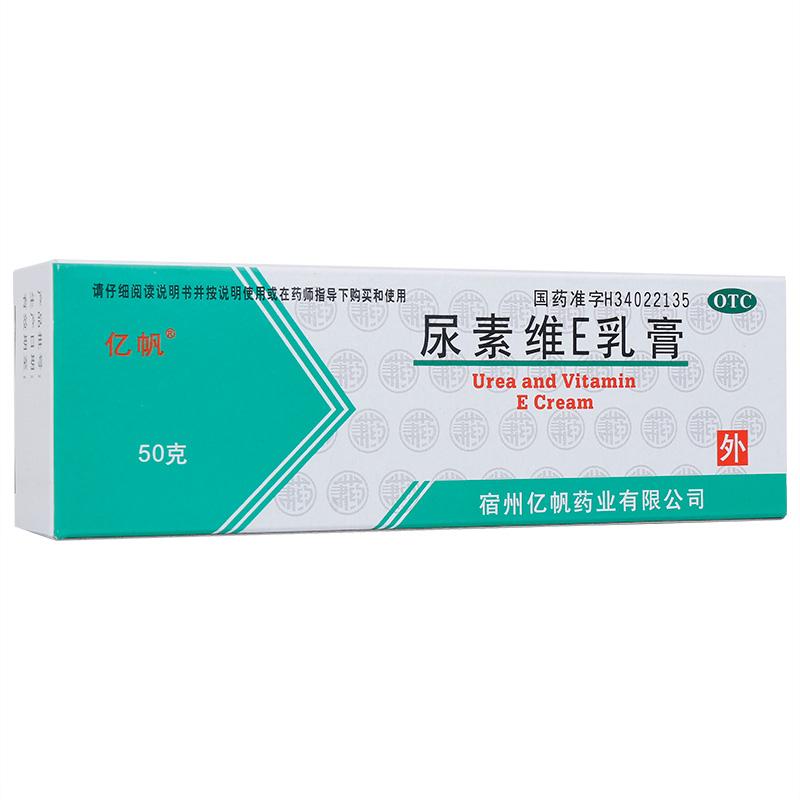尿素維E乳膏