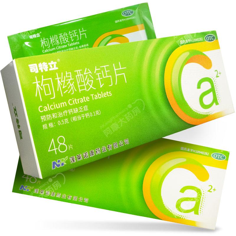 枸橼酸钙片   司特立