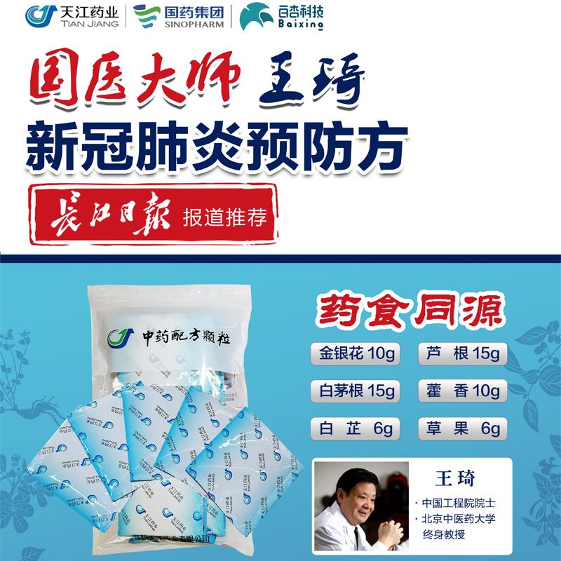 國醫大師王琦新冠肺炎預防方7劑