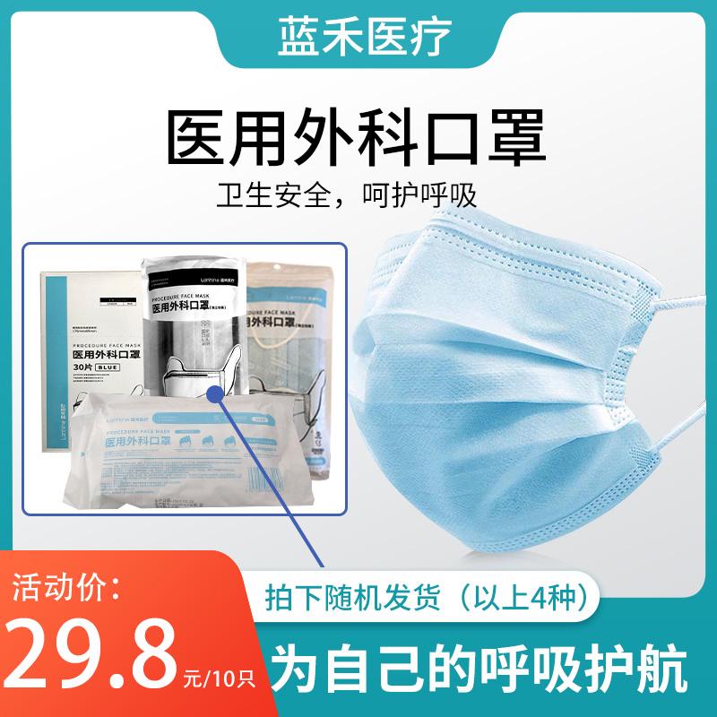 医用外科口罩(蓝禾)(纸袋装)