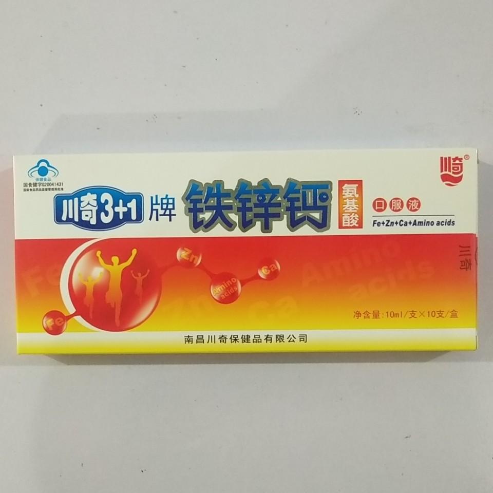 鐵鋅鈣氨基酸口服液