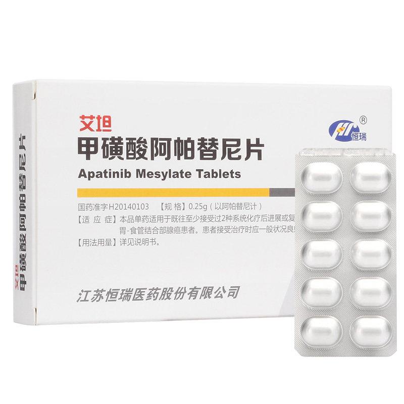 (艾坦)甲磺酸阿帕替尼片