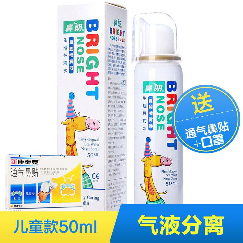 鼻朗生理性海水鼻腔喷雾器50ml儿童气液分离款