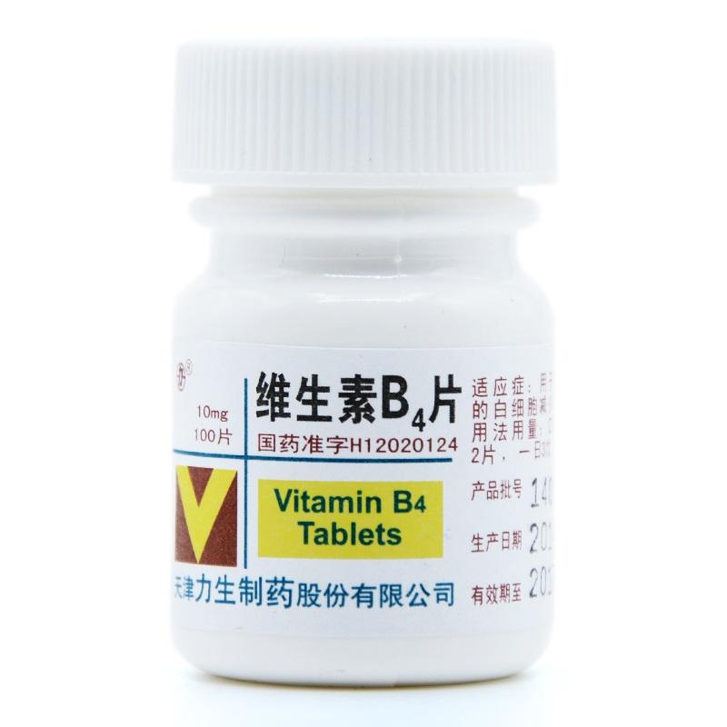維生素B4片