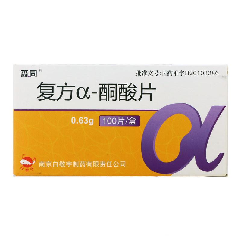 復方α-酮酸片