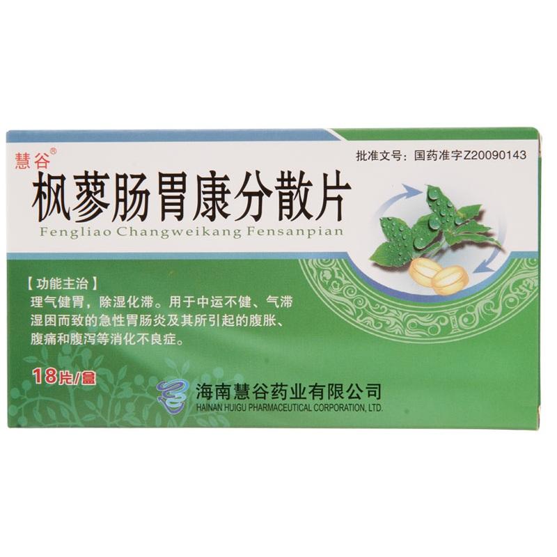 楓蓼腸胃康分散片