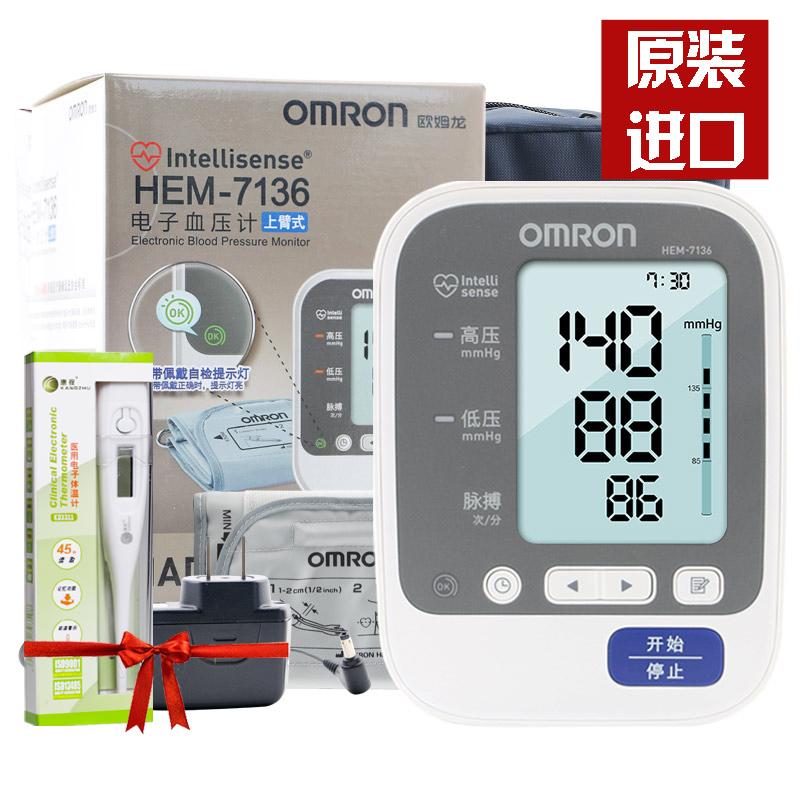 欧姆龙电子血压计HEM-7136