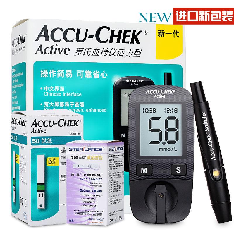 罗氏罗氏活力型血糖仪套装 血糖仪+50片试纸+50个针头