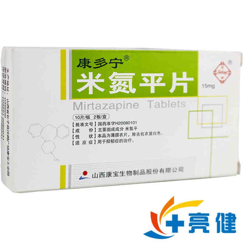 康多宁 米氮平片