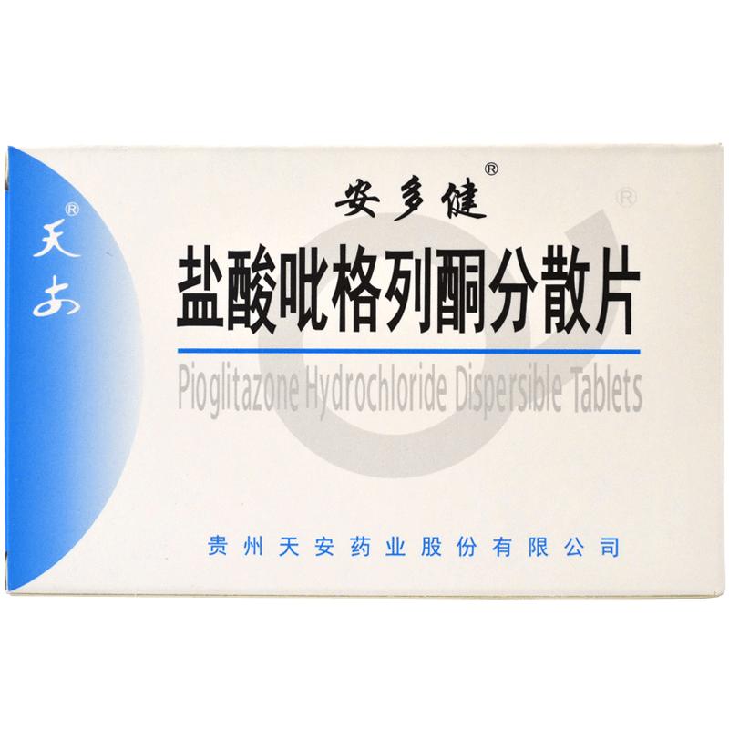鹽酸吡格列酮分散片