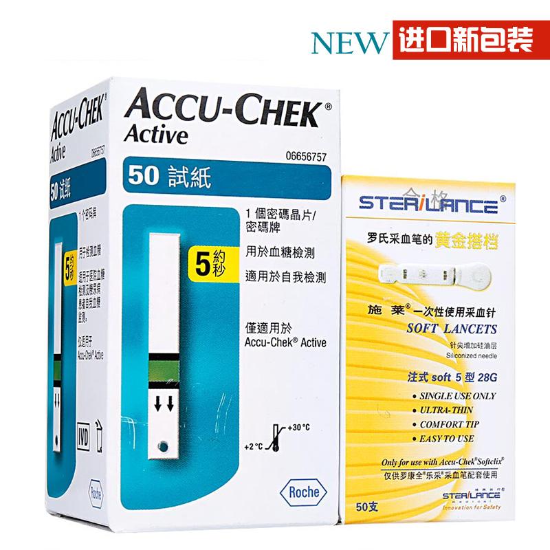 罗氏血糖试纸 罗康全活力型 50条+采血针 德国原装进口 正品