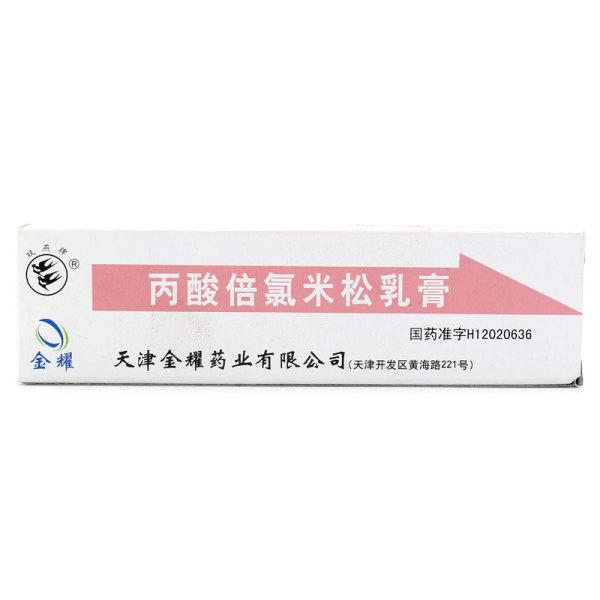丙酸倍氯米松软膏