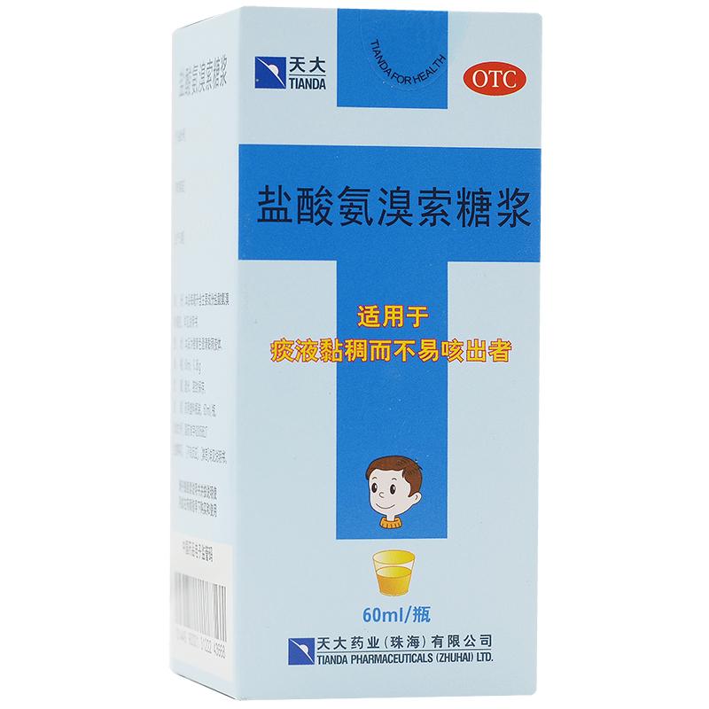 鹽酸氨溴索糖漿