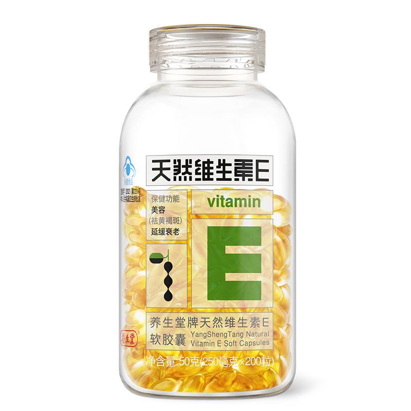 养生堂天然维生素E软胶囊