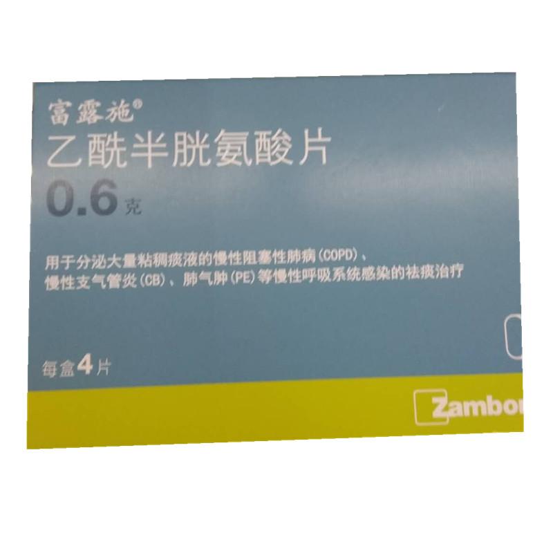 乙酰半胱氨酸片