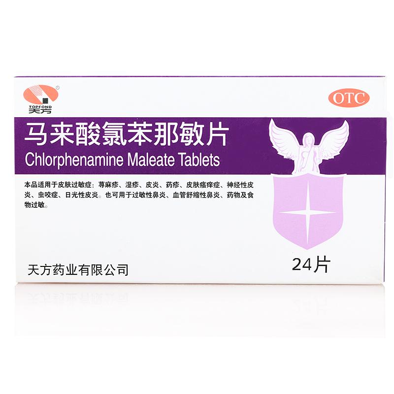 【天方】馬來酸氯苯那敏片
