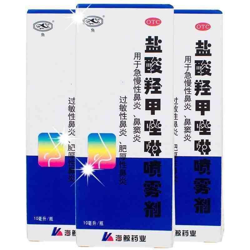 鹽酸羥甲唑啉噴霧劑