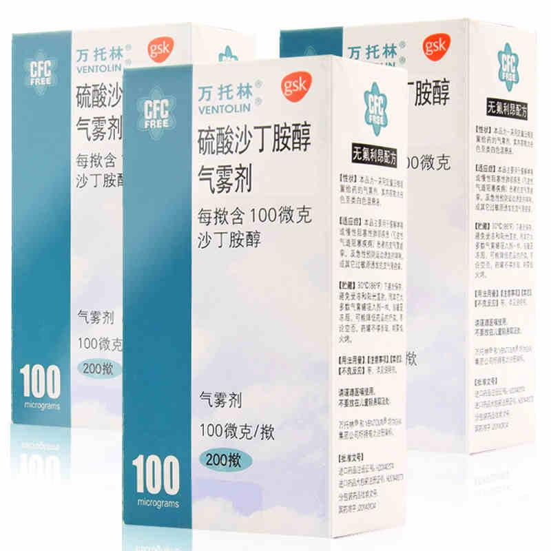 (萬托林)硫酸沙丁胺醇氣霧劑