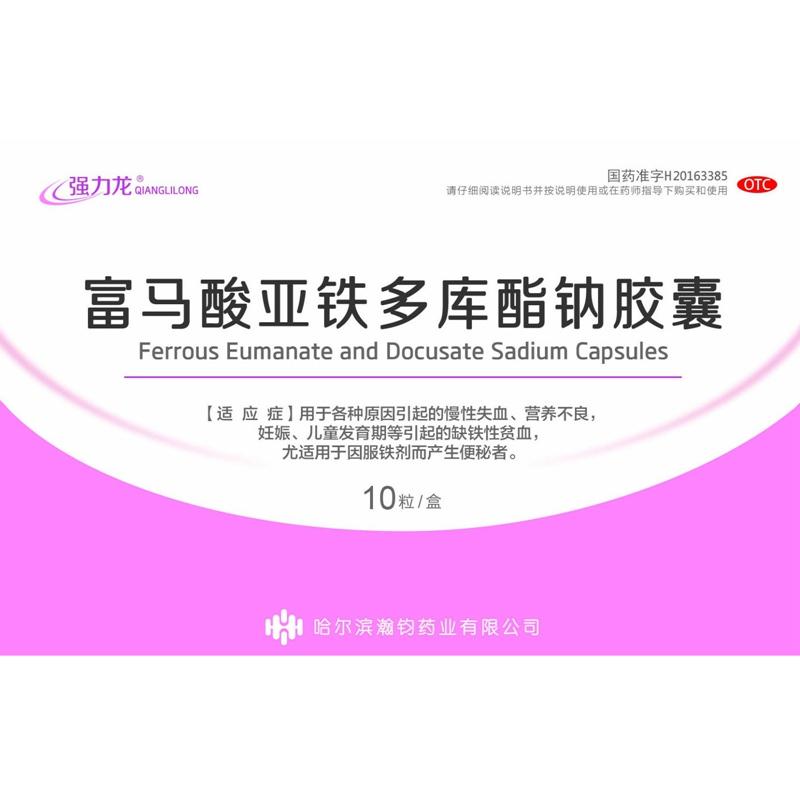 富馬酸亞鐵多庫酯鈉膠囊