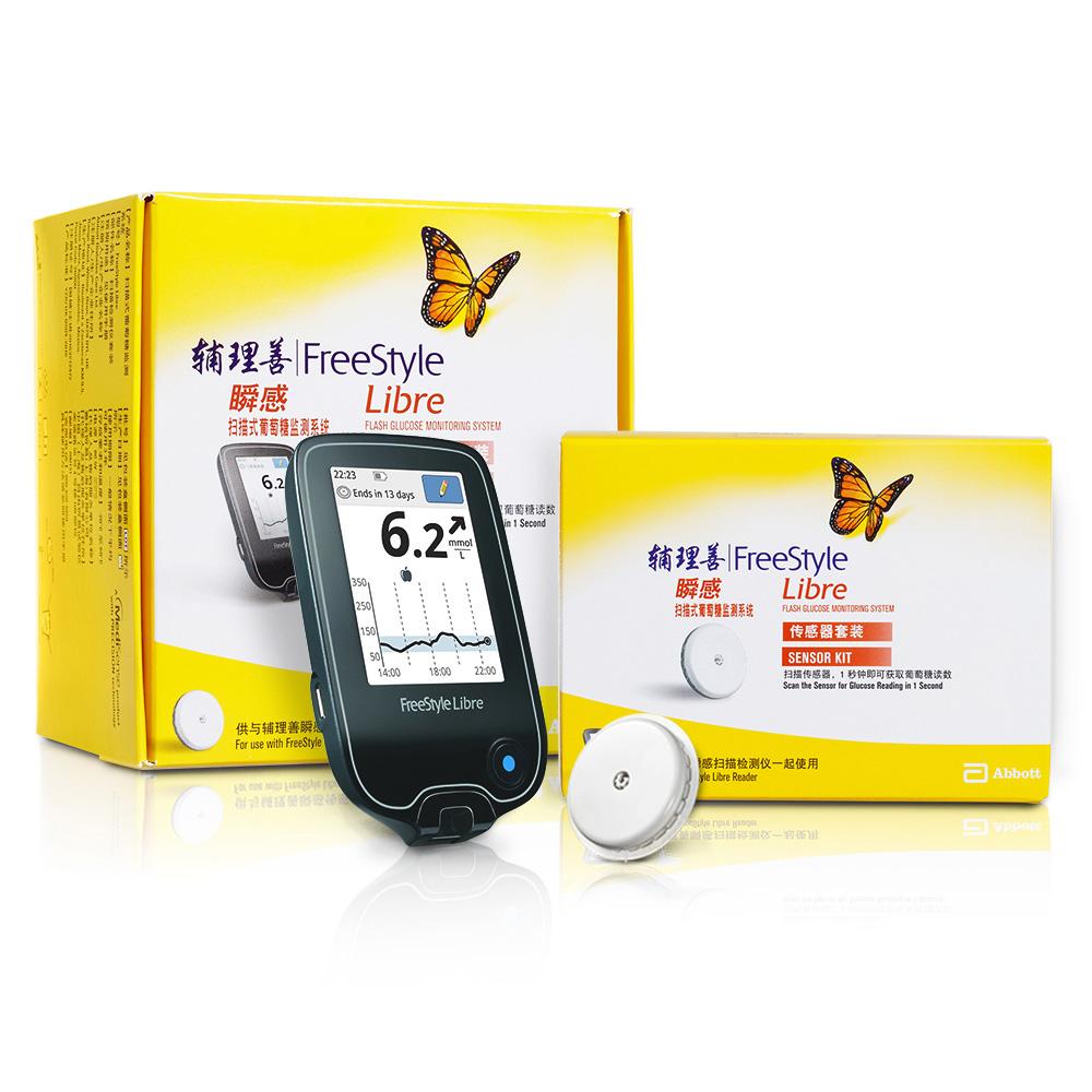 瞬感掃描式葡萄糖監測系統套裝