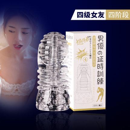 取悅日本男優鍛煉器秘籍系列陰臀倒模秘籍四別致