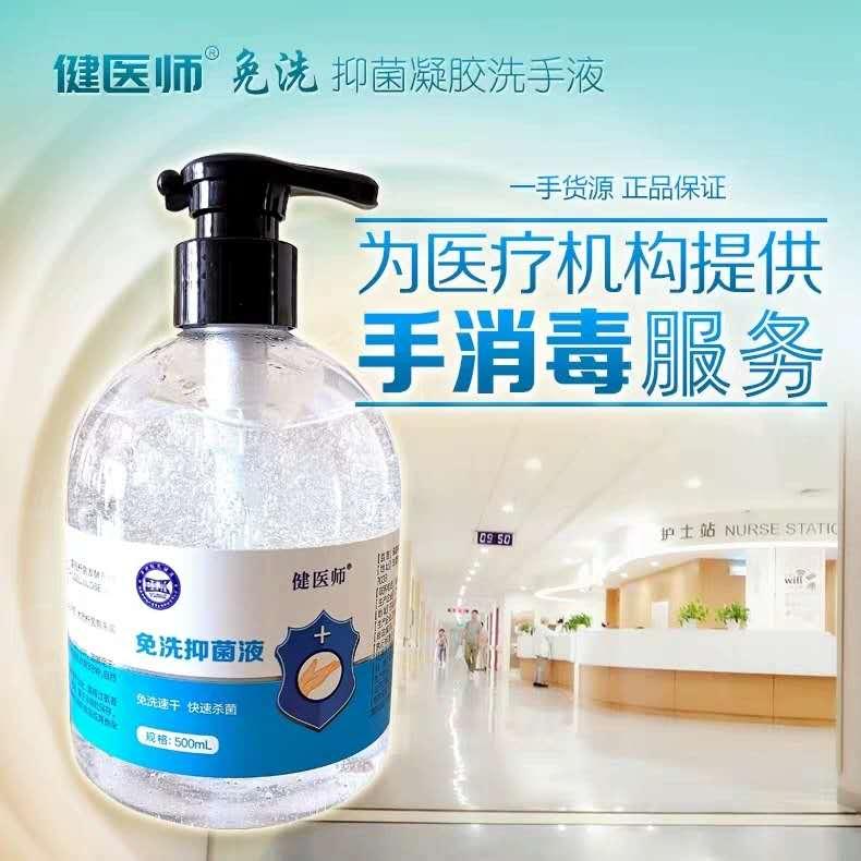 免洗手抗菌凝胶