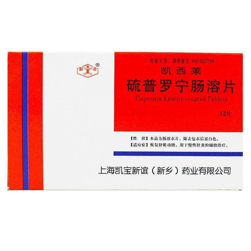 凱西萊普羅寧腸溶片