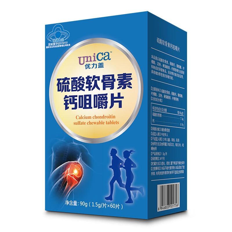 硫酸軟骨素鈣咀嚼片
