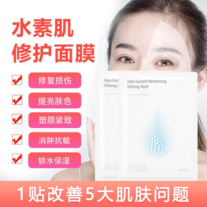 水素肌修護面膜  北京相遇美學美容有限公司