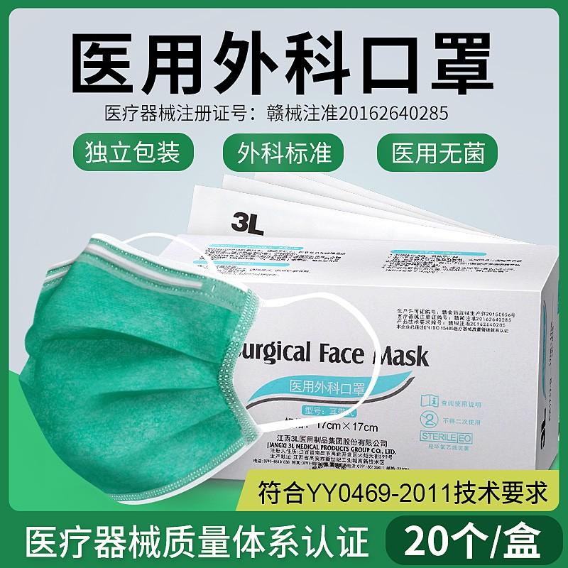 医用外科口罩 无菌 独立包装