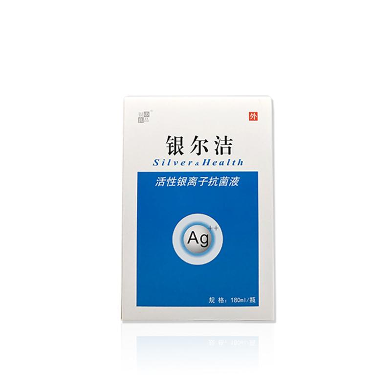 【银尔洁】(活性银离子抗菌液)