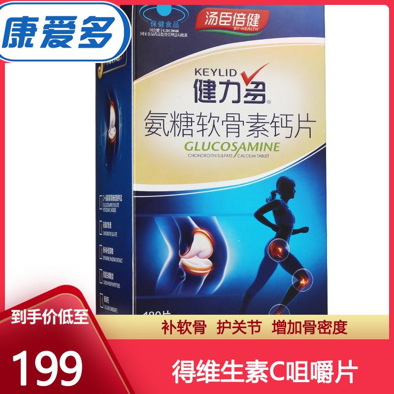 健力多 氨糖软骨素钙片 183.6g1.02g*180片