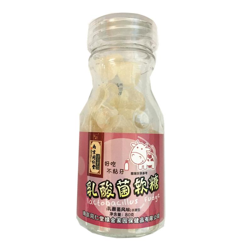 [南京同仁堂]乳酸菌软糖