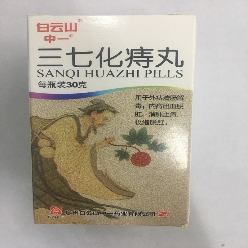 三七化痔丸