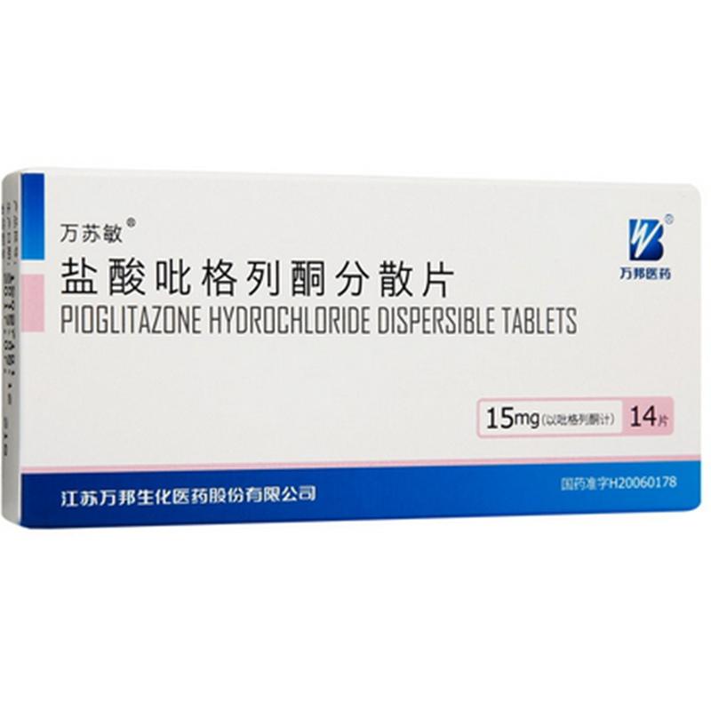 万苏敏 盐酸吡格列酮分散片