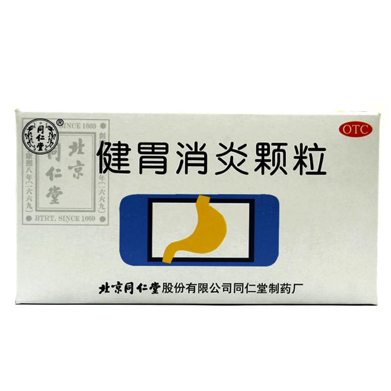 健胃消炎顆粒