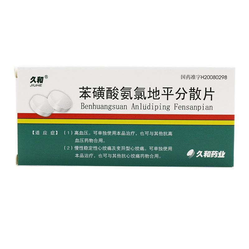 苯磺酸氨氯地平分散片