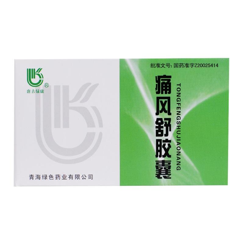 綠色 痛風舒膠囊