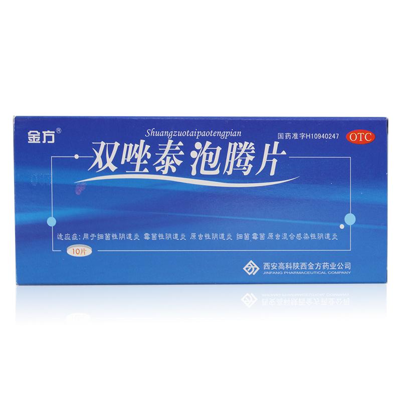 雙唑泰泡騰片
