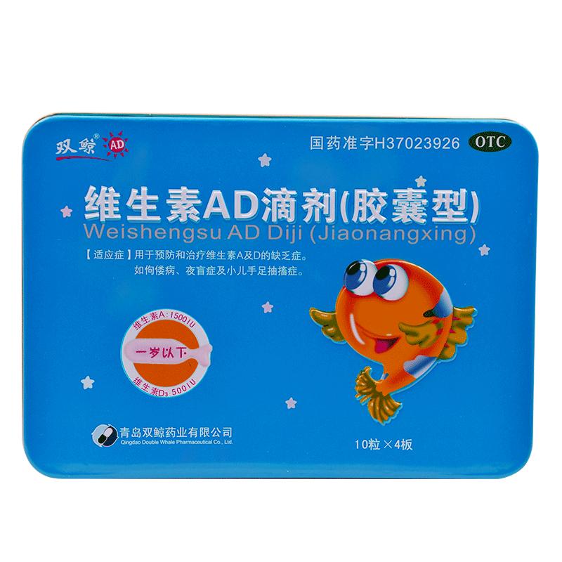 維生素AD滴劑膠囊劑0-1歲
