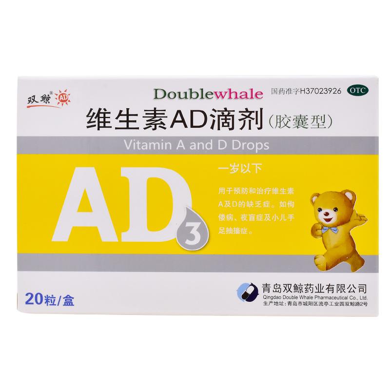 维生素AD滴剂胶囊剂0-1岁