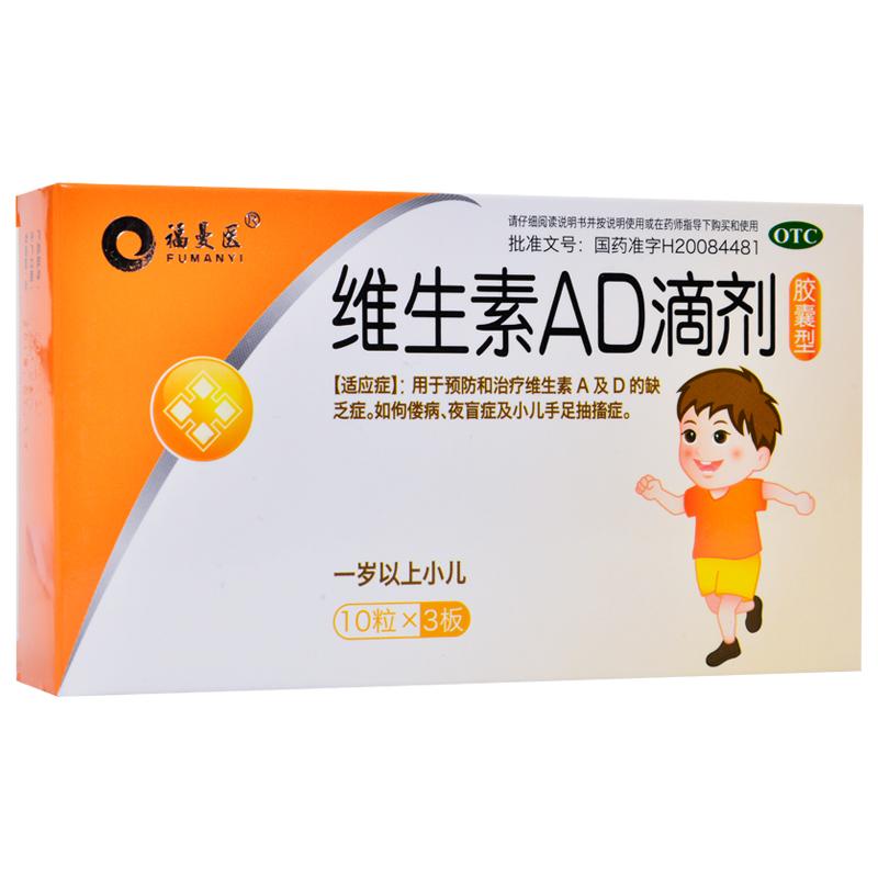 維生素AD滴劑膠囊型