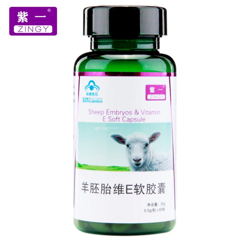 紫一 益普利生牌羊胚胎维E软胶囊 0.5g粒*60粒