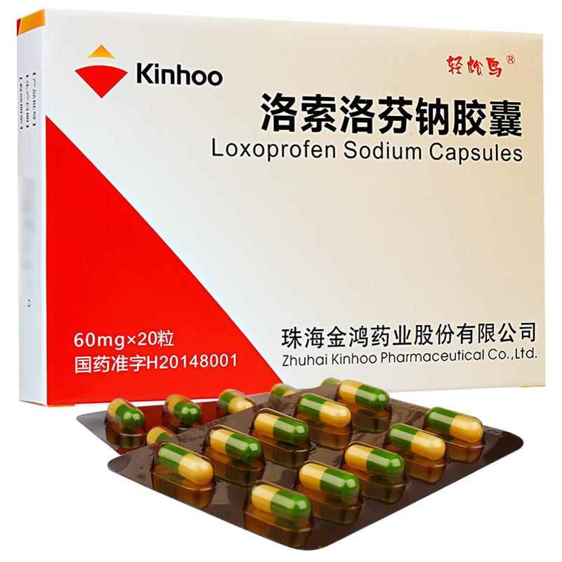洛索洛芬钠胶囊