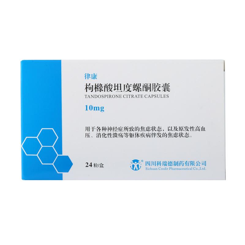 律康 枸橼酸坦度螺酮胶囊