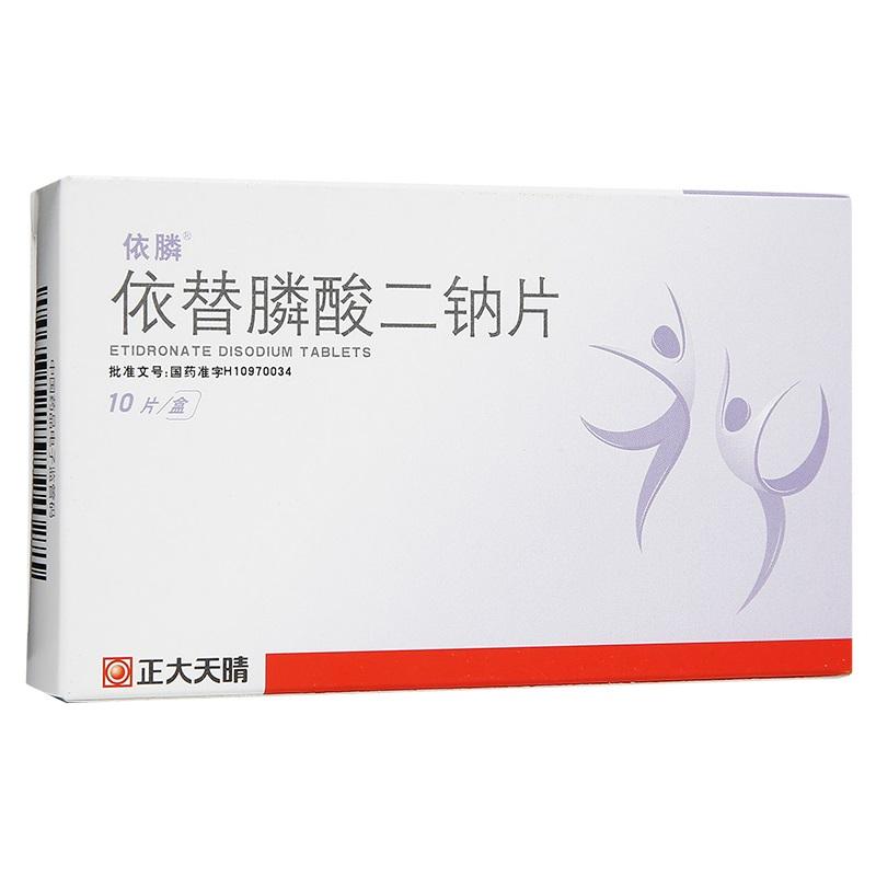 依替膦酸(suan)二(er)鈉片