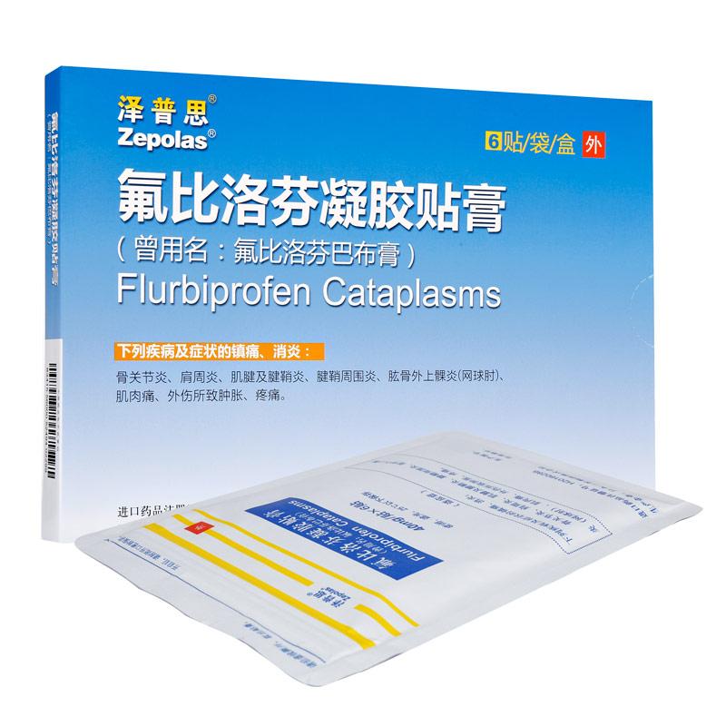 氟比洛芬凝膠貼膏