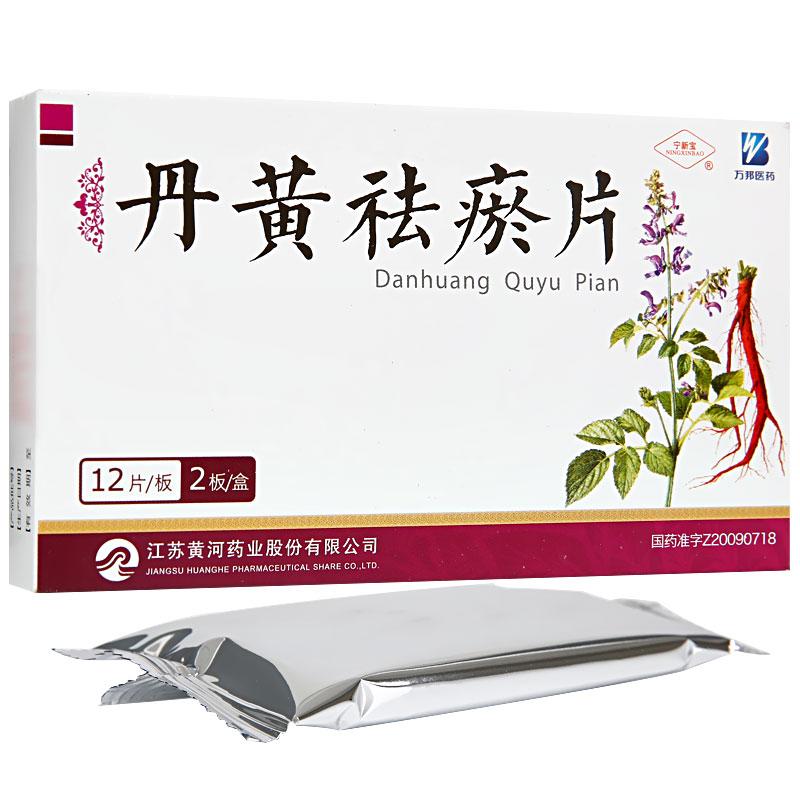 丹黄祛瘀片